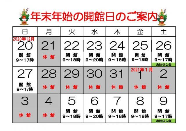 令和2年年末年始開館日のご案内(カレンダー)のサムネイル