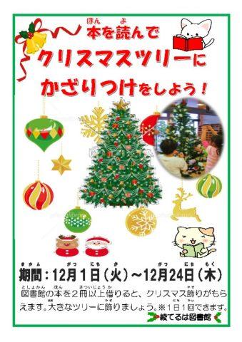クリスマスツリーを飾ろうポスターのサムネイル