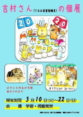 吉村さんの個展ポスターのサムネイル