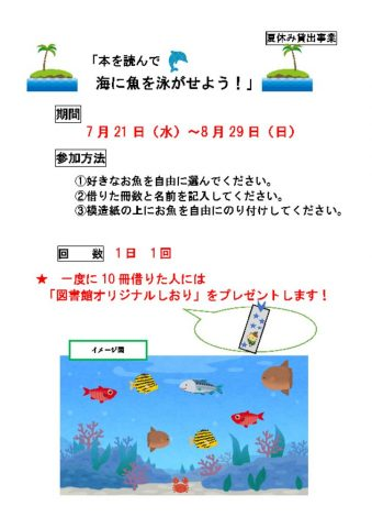 ホームページ説明用・夏休み貸出事業『本を読んで海に魚を泳がせよう!」 の手順のサムネイル