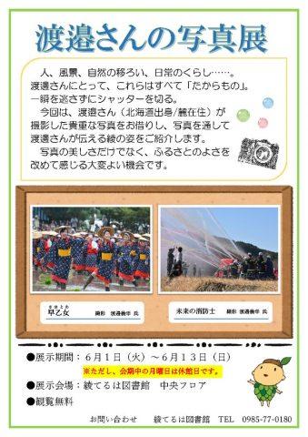 ★展示期間変更~写真展ポスターのサムネイル