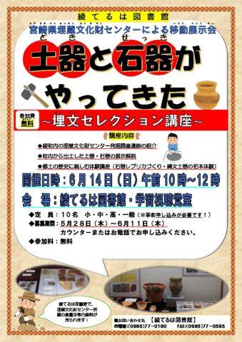 県埋蔵文化財センター土器と石器がやってきたポスター決定のサムネイル