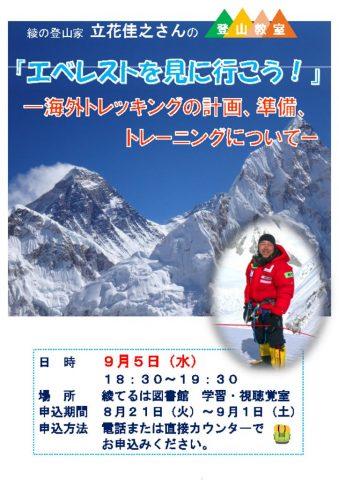 登山教室ポスターのサムネイル