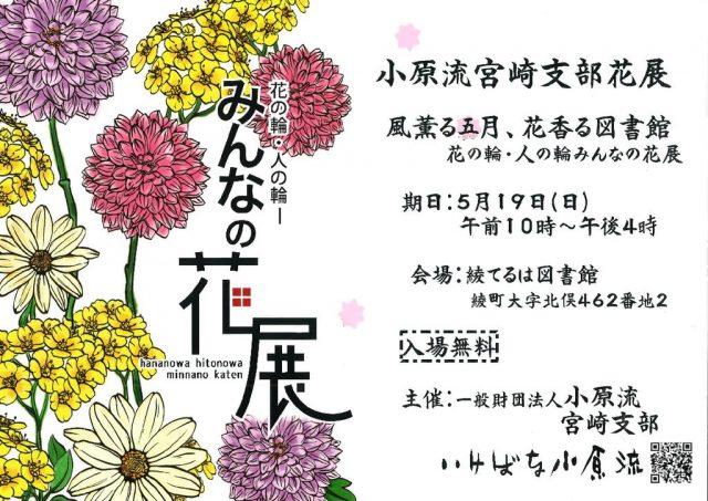 花展ポスターのサムネイル