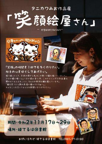 タニカワみお作品展ポスターのサムネイル