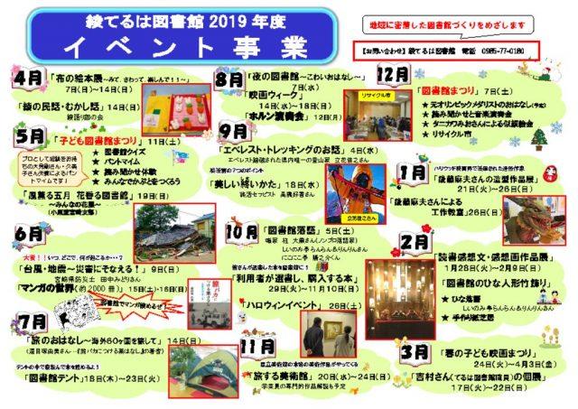 平成31年度(2019)イベント一覧表よこのサムネイル