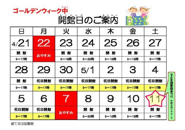ゴールデンウィーク 開館日のご案内(カレンダー)のサムネイル