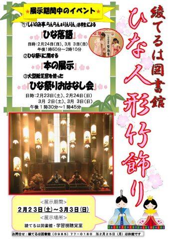 ひな人形竹飾りポスター2018-1のサムネイル