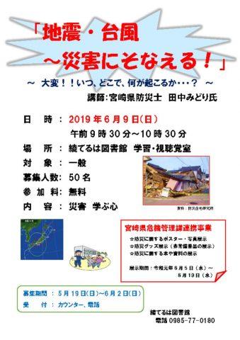台風・地震ポスターのサムネイル