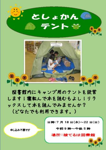 PDFバージョン・としょかんテント(チラシ)のサムネイル