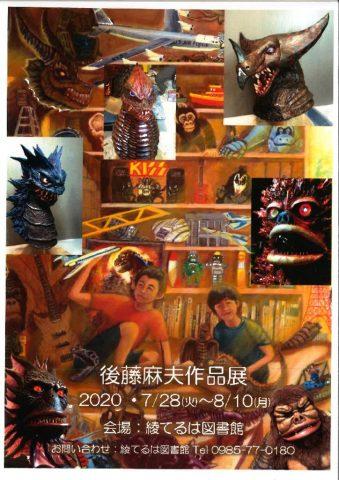 令和2年度後藤麻夫作品展ポスターのサムネイル
