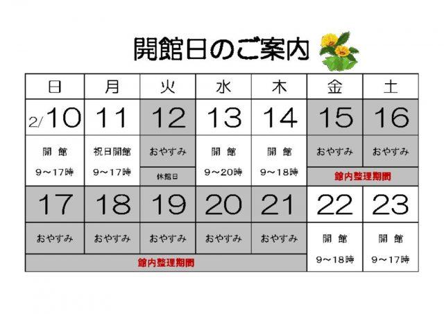 蔵書点検 開館日のご案内(カレンダー式)のサムネイル