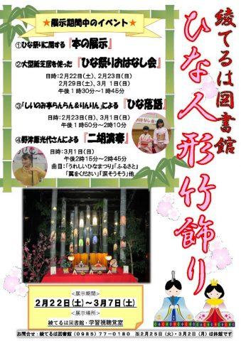 ★ひな人形竹飾りポスター ver.2のサムネイル