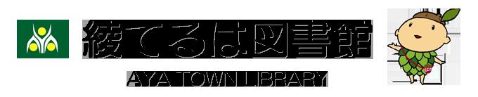 綾てるは図書館【公式サイト】